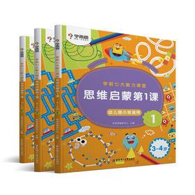 【小班123】学而思七大能力课堂《思维启蒙课》