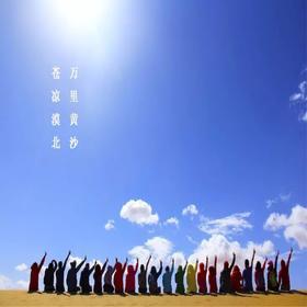 【腾格里】沙漠徒步五湖连穿-A线(4天3晚)