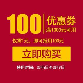 一元抢100优惠券(数量有限先到先得)