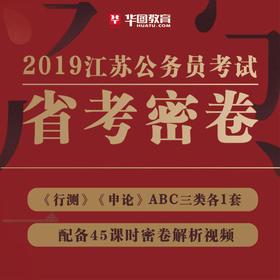2019江苏省考密卷(电子版)、精细化申论一对一人工批改