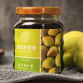 北京同仁堂 蜜炼秋梨膏
