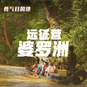【2019夏令营 | 婆罗洲】奇幻漂流,勇气少年雨林探险记(8天)