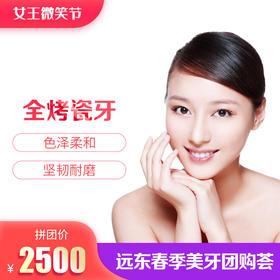 远东【女王微笑节】 LAVA/e-max全瓷牙 牙齿修复 全瓷牙中的贵族