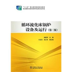 循环流化床锅炉设备及运行(第三版)