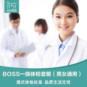 【限时折扣】远东 boss一族体检套餐 男女通用 预约后到4楼验证使用