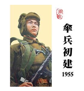 【伞兵初建】中国军仕模型002号限量版丨中国情怀