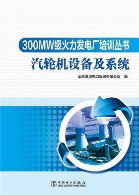 300MW级火力发电厂培训丛书 汽轮机设备及系统