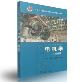 电机学(第三版)