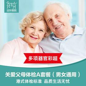 【限时折扣】远东 关爱父母体检A套餐 男女通用 预约后到4楼验证使用