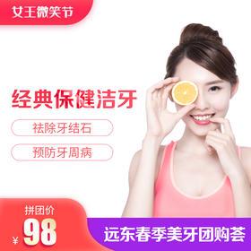 远东【女王微笑节】 98元经典保健洁牙喷砂3人拼团