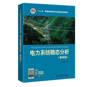 电力系统稳态分析 第四版