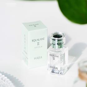 HABA 鲨烷精纯美容油 II 代 15ml/瓶