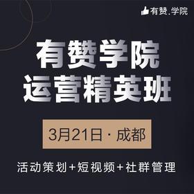 【有赞学院精英班】【3月21日】活动策划+短视频+社群运营