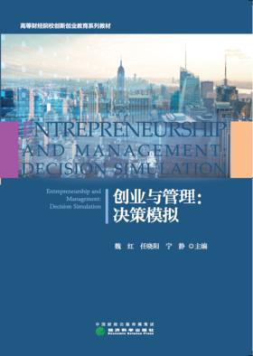 创业与管理:决策模拟