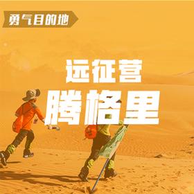 【2019夏令营 | 腾格里】人生之路,沙漠起步(7天)
