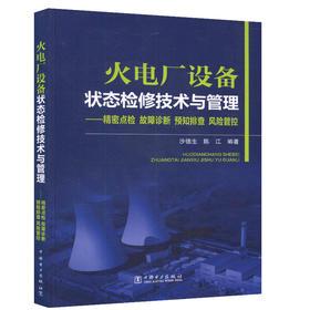 火电厂设备状态检修技术与管理