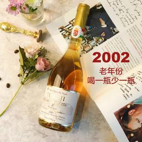 【极品老年份贵腐甜酒】2002年份托卡伊5P金丝网贵腐甜白葡萄酒 【喝一瓶少一瓶的黄金玉液】