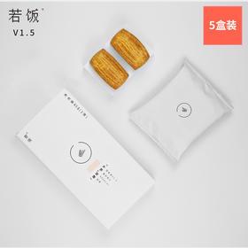 若饭固体版V1.5硬核饼干 x 5盒