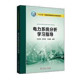 电力系统分析学习指导