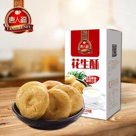 【满百包邮】无添蔗花生酥120g  代餐饼干  适合糖友的零食  纸盒装(饼干零食类)