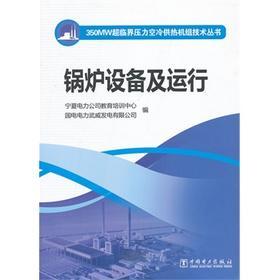 350MW超临界压力空冷供热机组技术丛书:锅炉设备及运行