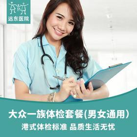 【限时折扣】远东 大众一族健康体检 男女通用 常规体检 预约后到4楼验证使用