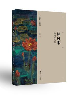 1963—1965林风眠油画小品集