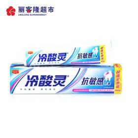冷酸灵 抗敏感牙膏 缓解牙齿敏感 清新口气 200g
