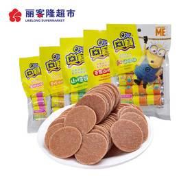 奥赛蜜饯果干草莓桃味橙味山楂饼138g山楂制品休闲小零食