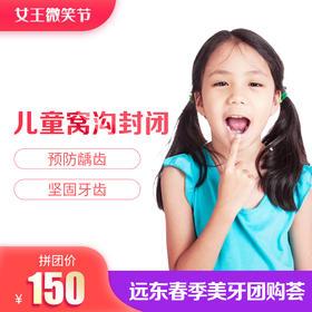 远东【女王微笑节】口腔儿童窝沟封闭1颗  购买后到远东四楼口腔验证使用
