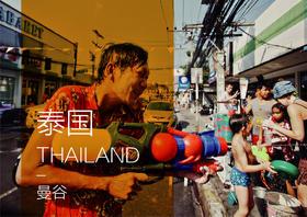 【定制简案】曼谷+清迈+清莱 7日 | 体验泰国最大规模泼水节,曼谷市井生活,错峰游玩黑白蓝庙