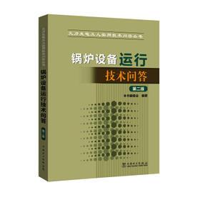 锅炉设备运行技术问答(第二版)