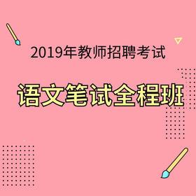 2019年教师招聘笔试 【语文】笔试全程班