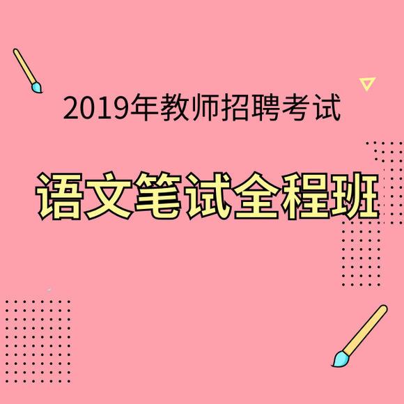 2019年教師招聘筆試 【語文】筆試全程班