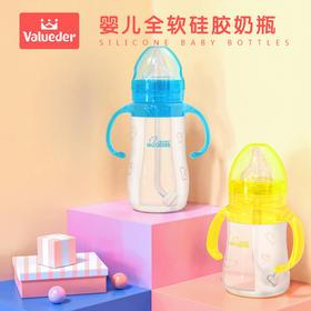 威仑帝尔婴儿硅胶奶瓶 新生儿宽口径带手柄吸管防摔 宝宝全硅胶瓶 GJ001-GJ002