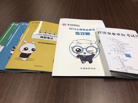 2019年事业单位笔试全攻略(杨浦)