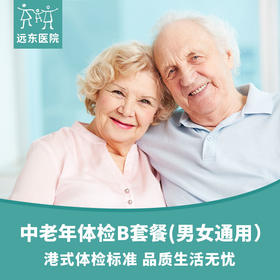 【限时折扣】远东 中老年体检B套餐 男女通用 预约后到4楼验证使用