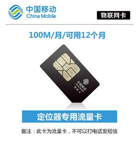 定位器专用流量卡 移动物联网卡