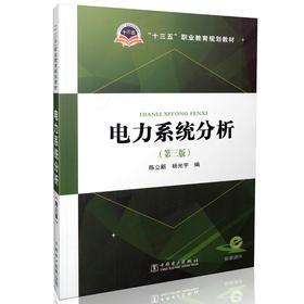 电力系统分析(第三版)