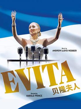 音乐剧史诗巨作《贝隆夫人》Evita-西安站(2019.10.12)