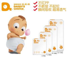 【双11钜惠6送1】爸爸的选择 极素轻薄2.0 纸尿片/纸尿裤/拉拉裤