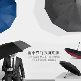 【零透光 全自动折叠两用晴雨伞】抗紫外线荷叶拒水 强抗风两用双人伞