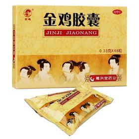 金鸡 金鸡胶囊 0.35g*48粒/盒