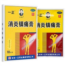 一正 消炎镇痛膏 (7cm*10cm)*10贴