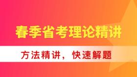 【梧桐定制】2019春季省考理論精講班