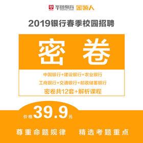 2019年六大行银行春招密卷合集