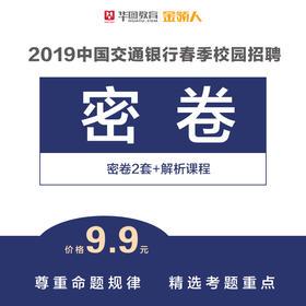 2019年交通银行春招密卷