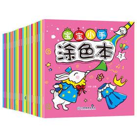 【提高宝宝创造力的图画书】宝宝潜能开发涂色画书全套24册早教启蒙认知3-6岁幼儿图画绘
