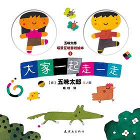 大家一起走一走——五味太郎场景互动游戏绘本系列1 一本有代入感的低幼互动绘本,帮助孩子融入日常生活