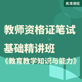 【华图在线】开学季-教师资格证-教育教学知识与能力基础精讲班(小学)